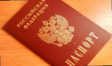 Как забрать паспорт из крюинга?