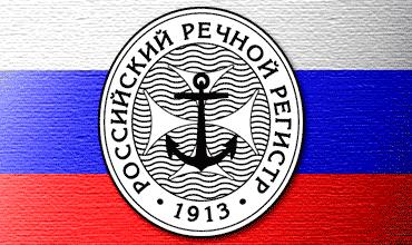 Речной регистр – классификационная российская организация