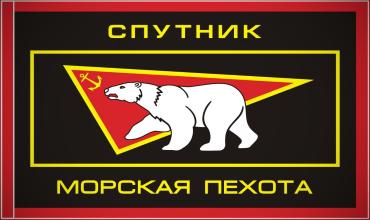 61 отдельная Киркенесская Краснознаменная бригада морской пехоты Cеверного флота