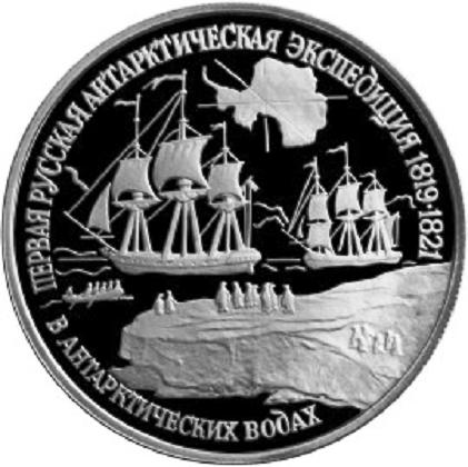 Памятная монета Центральногобанка Российской Федерации 1994 г. Слева - «Восток», справа - «Мирный»